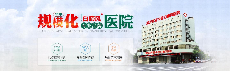 武汉环亚医院
